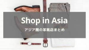 【革靴店】アジア圏のおすすめ革靴店まとめ(日本を除く)日本で買うよりお得に買えます。