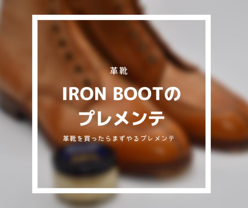 【革靴のお手入れ】Iron Boots First Maintenance:革靴を 買ったらまずやる プレメンテ by the_old_river
