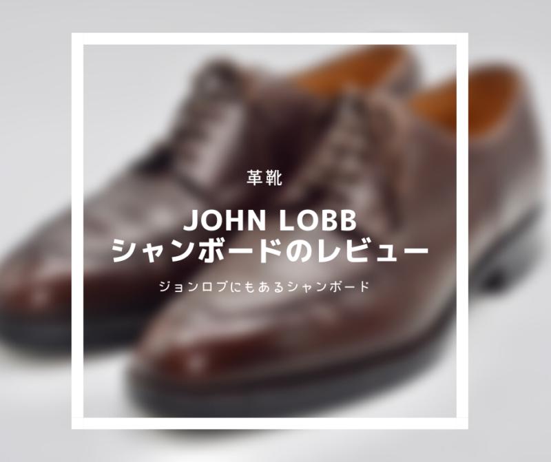 【革靴紹介】JOHN LOBB Chambord Review :シャンボードだけどジョンロブだよ。ジョンロブだけどシャンボードがあるんだよ。