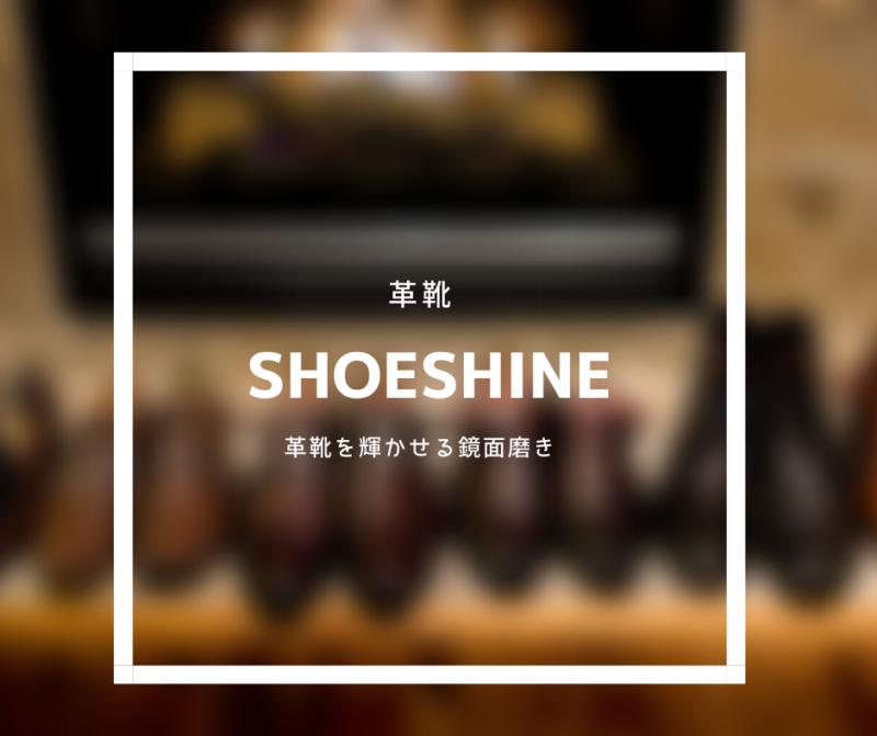 【靴磨き】Shoeshine:革靴を輝かせる鏡面磨きの方法