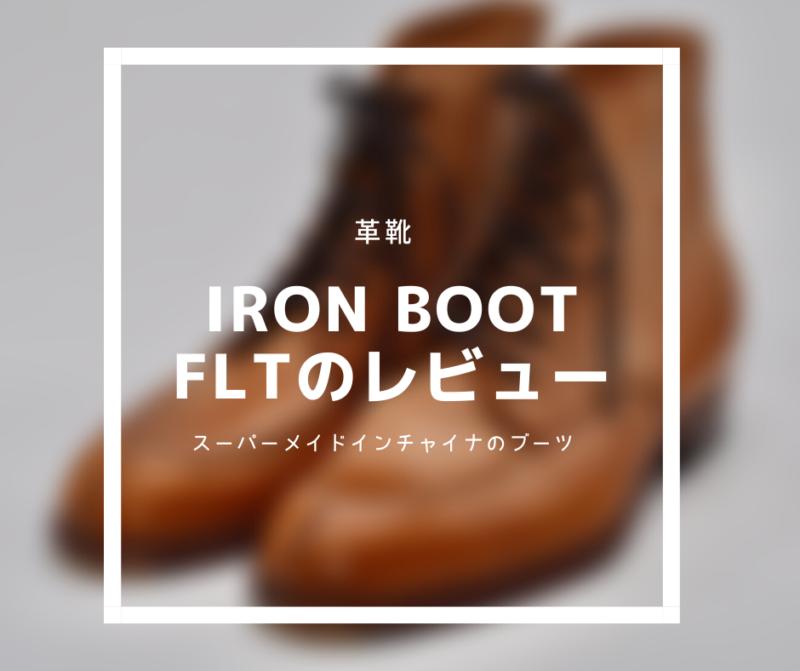 【革靴紹介】Iron Boots first impression:アイアンブーツFLT開封の儀。中国製のブーツ。これは禁断の扉かも…