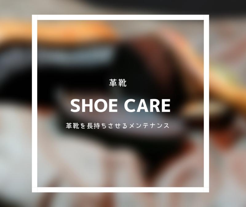 【お手入れ】Shoe care:革靴を長く履いていくためのお手入れ方法