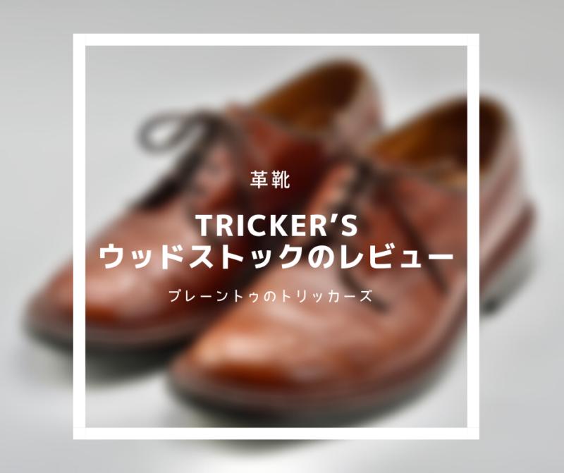 【革靴紹介】Tricker's Woodstock Review:シンプルだけどごっついプレーントゥ。カントリーブーツと同じラスト(木型)