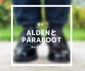 【革靴比較】人気のオールデンさんとパラブーツさんにインタビュー。気になる違いを聞いてみました。(自作自演)