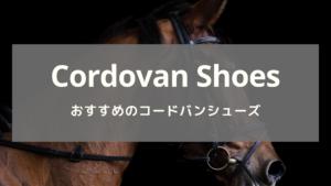 【革靴】コードバン靴を手に入れるならこのブランド5選。