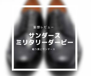 【妄想レビュー】戦う男にサンダース。ミリタリーダービーシューズ
