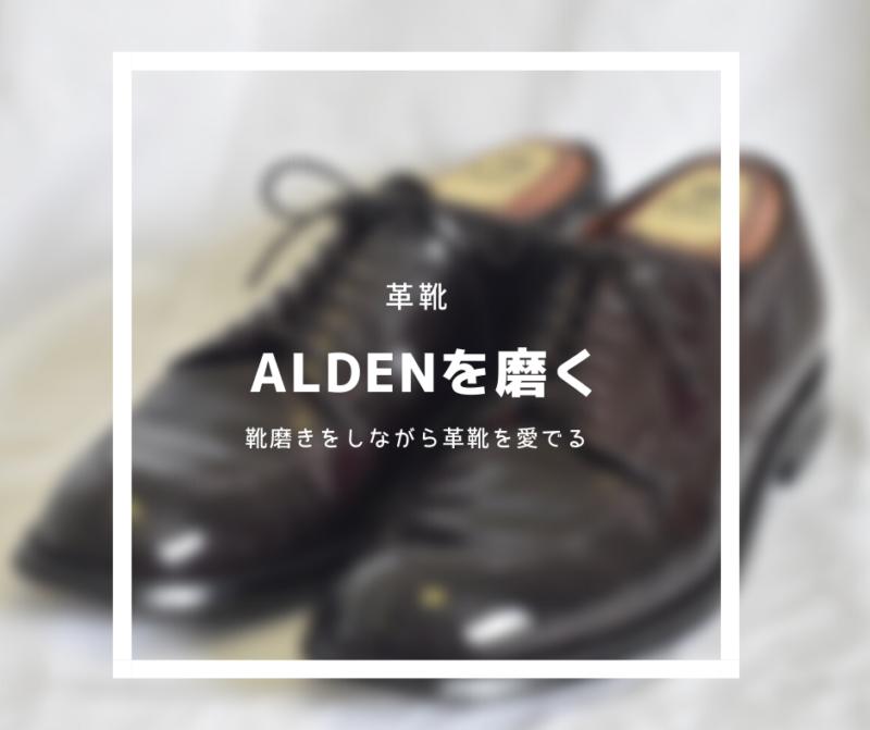 【革靴メンテナンス】やっぱりオールデン。靴を磨きながら革靴を愛でる。