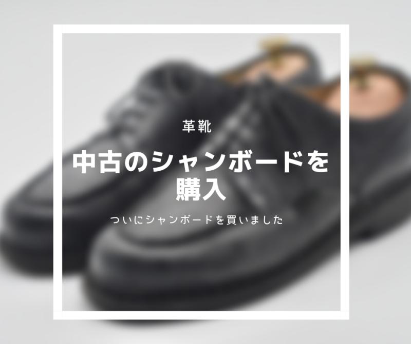 【革靴購入】長年欲しかったパラブーツシャンボードをついに購入。買わなかった理由。買った理由を書いていく。