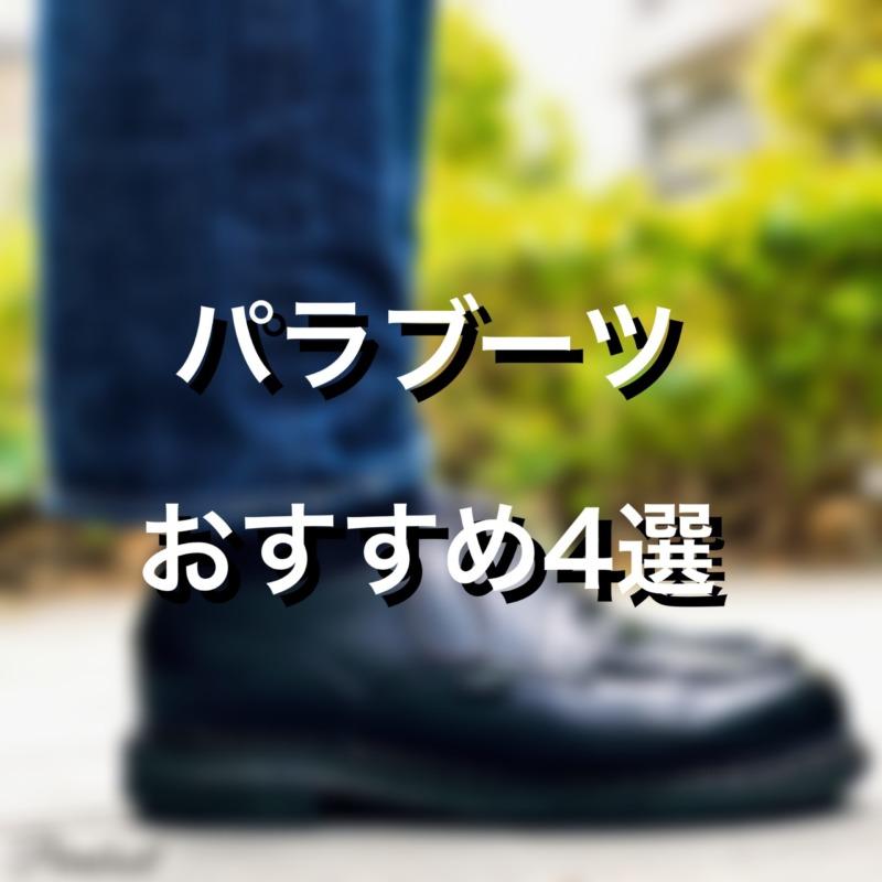 【革靴】パラブーツが欲しいあなたにおすすめする4モデル。