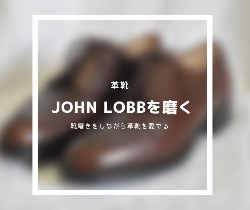 【革靴メンテナンス】革靴の王様ジョンロブ/シャンボードを磨かせて頂きます。~靴磨きをしながら革靴を愛でる~
