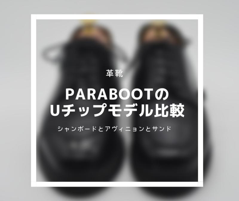 【革靴比較】パラブーツのUチップ3モデルを比較。シャンボード/アヴィニョン/サンド(ルソー)