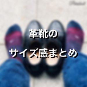 【革靴】足のサイズが25cm, us7, uk6前後の方へ。各革靴ブランドのサイズ感まとめ。