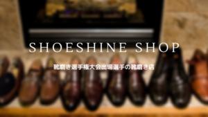 【革靴】靴磨き選手権大会に出場した選手の靴磨き店