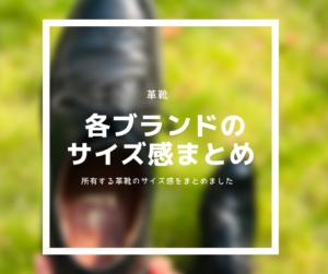 【各革靴ブランドのサイズ感まとめ】足のサイズが25cm, us7, uk6前後の方へ。