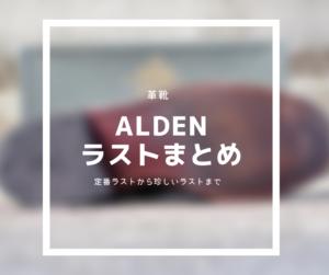 【Alden】オールデンのラストまとめ。15種類のラストを紹介。