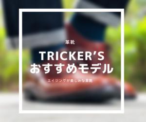 【革靴】トリッカーズのおすすめモデル5選。長く履けてエイジングを楽しみたいならやっぱりトリッカーズ。