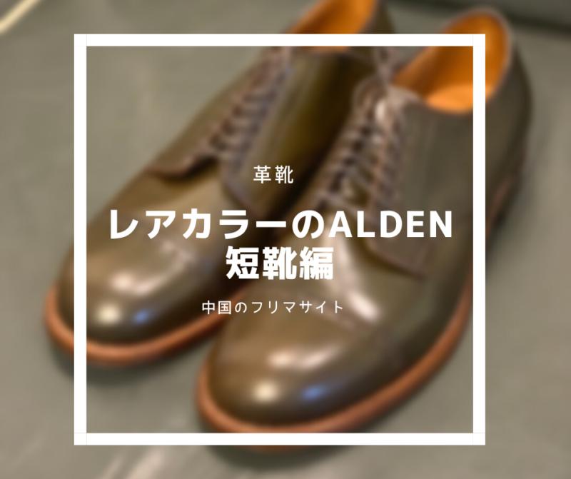 【Alden】中国のフリマアプリでレアカラーコードバンが多数出品されています。どんなモデルがあるのか見ていきましょう。短靴編