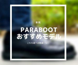 【革靴】初めてのパラブーツにおすすめする4モデル。この中から選べば間違いない。