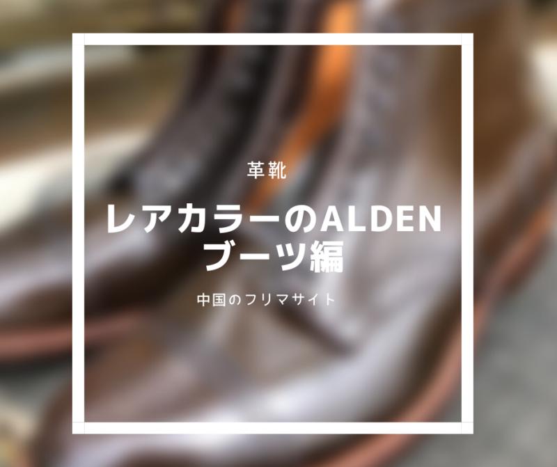 【Alden】中国のフリマアプリでレアカラーコードバンが多数出品されています。どんなモデルがあるのか見ていきましょう。ブーツ編