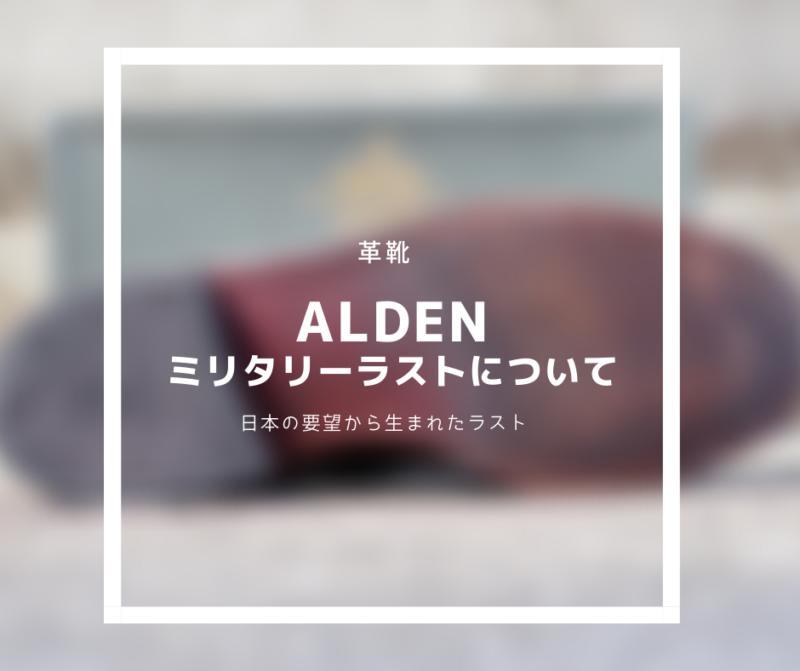 【革靴】オールデンのミリタリーラスト(379X)はどんなラスト?その特徴と履き心地をレビュー。