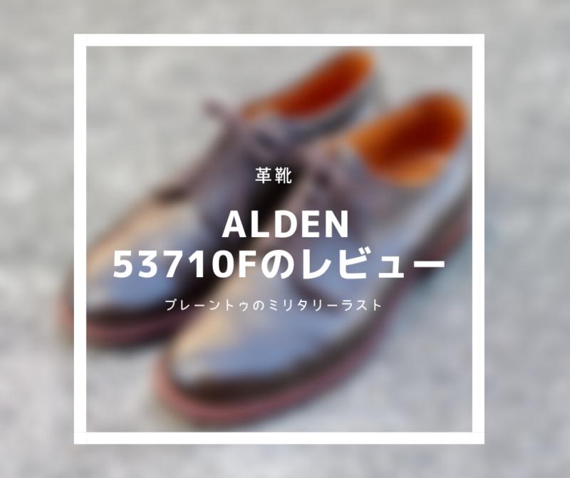 【革靴紹介】Alden 53710F Review:ミリタリーラストのプレーントゥ。