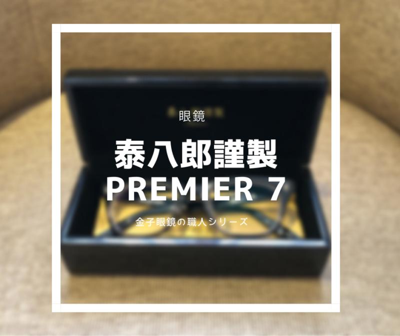【眼鏡】金子眼鏡の職人シリーズ「泰八郎謹製 Premier Ⅶ」レビュー。セルロイドを使ったウェリントン型。