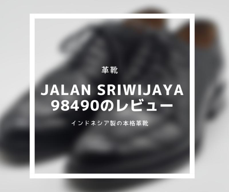 【革靴紹介】Jalan Sriwijaya Review:シャランスリワヤのUA別注品を紹介。コスパの良い革靴。