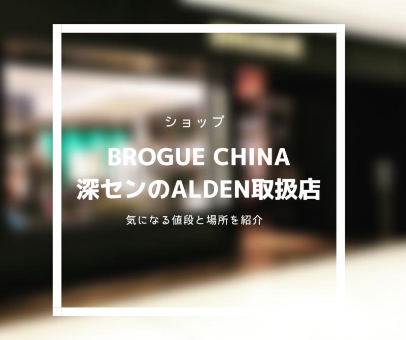 【海外革靴店情報】中国深センに誕生したAlden/オールデン取扱店BROGUE。気になる値段や場所など紹介。