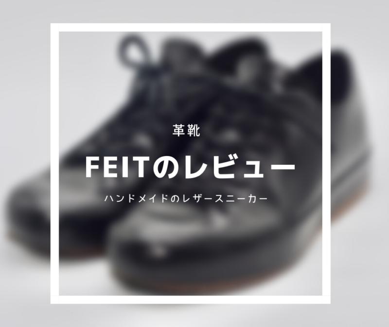 【革靴紹介】FEIT Review:見た目はスニーカー。作りは本格的な革靴。その名もFEIT。