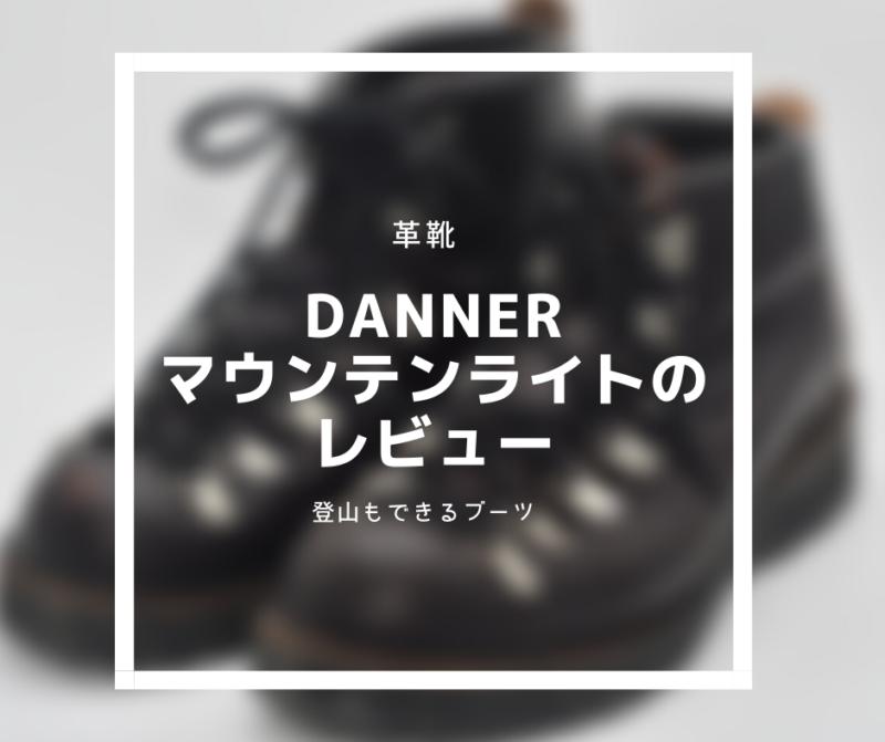 【革靴紹介】Danner Mountain Light Review:街でもアウトドアでも履けるんダナー