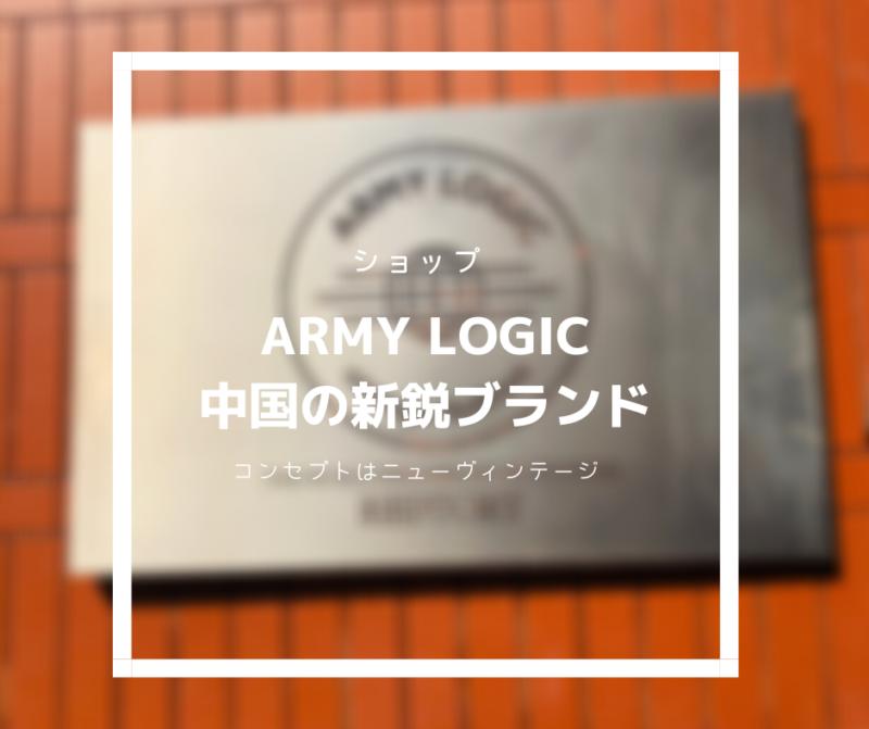 【中国ブランド】中国で見つけたブランドARMY LOGIC。ニュービンテージを掲げる新鋭ブランド。