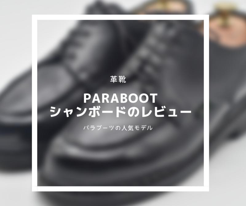 【革靴紹介】Paraboot Chambord Review:パラブーツの定番シャンボードを紹介。