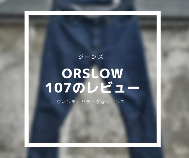 【ジーンズ】orSlow 107の紹介とエイジングを見てみよう。