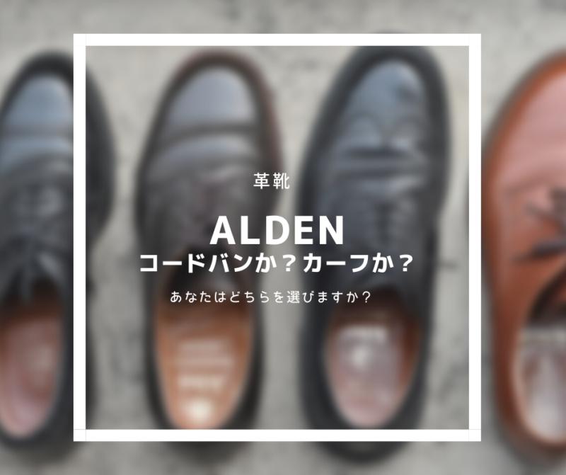 【革靴】Aldenを選ぶなら、コードバンか?カーフか?どっちがいいのか比較してみよう。