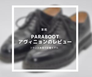 【Paraboot Avignonレビュー】フランス本国の人気Uチップモデル。カジュアルスタイルにマッチする革靴。