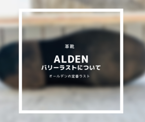 【革靴】Aldenのバリーラストってどんなラスト⁉︎Aldenで1番使われている定番ラストを紹介。
