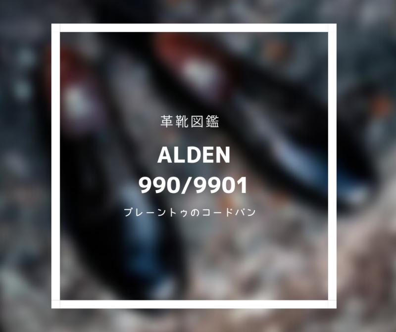 【革靴図鑑】Alden990/9901:コードバンを使ったプレーントゥ。