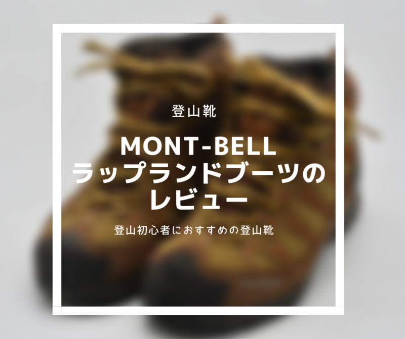 【登山靴】mont-bell ラップランドブーツ Review:はじめての登山におすすめ登山靴。