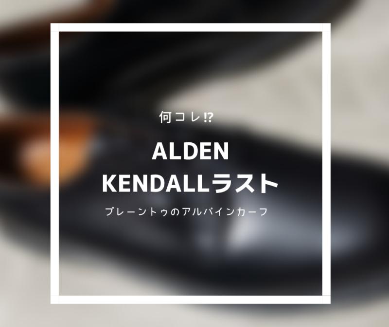 【何コレ⁉︎】オールデンのプレーントゥ。そしてKENDALLラスト。えっ⁉︎聞いたことないラスト。