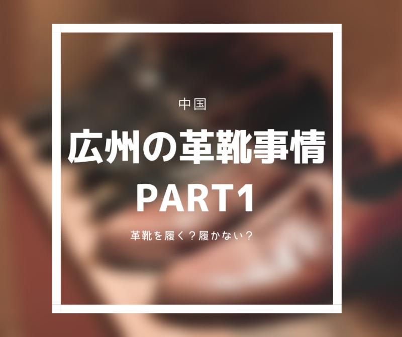 【中国】広州の革靴事情 part.1