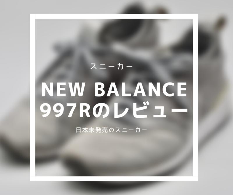 【スニーカー紹介】New balance 997R Review:日本未発売のアメリカ製ニューバランス。