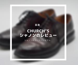 【革靴紹介】Church's Shannon Review:コードバンのシャノン。そうコードバン。大事なので2回言いました。