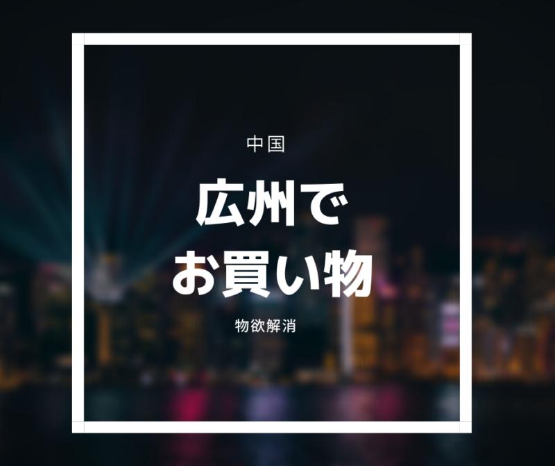 【中国】広州でお買い物をしたいんですけど…