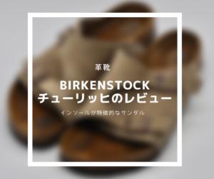 【サンダル紹介】BIRKENSTOCK ZURICH Review:経年変化(エイジング)を楽しめるサンダル。インソールも特徴的で履き心地がいい。