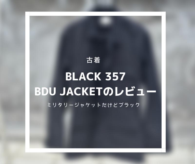 【古着】アメリカ軍 BLACK 357 BDU Jacket:1年間だけしか製造されていない黒ジャケット。