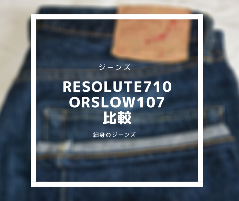 【ジーンズ】リゾルト710とオアスロウ107を比較する。おすすめはどっち?