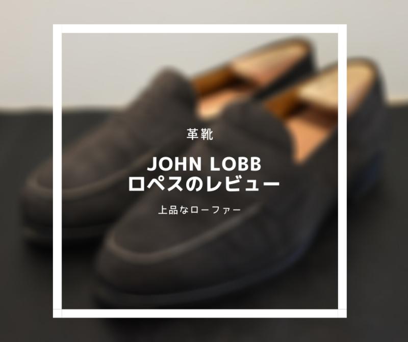 【革靴紹介】JOHN LOBB LOPEZ:怠け者に見えない上品なローファー。