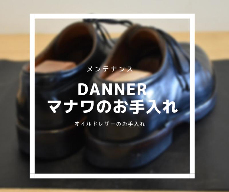 【革靴メンテナンス】Danner マナワの靴磨き。オイルドレザーをお手入れする。