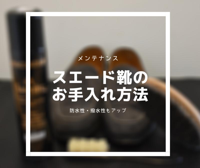 【革靴メンテナンス】スエード靴のメンテナンス。スエードのお手入れは意外と簡単。