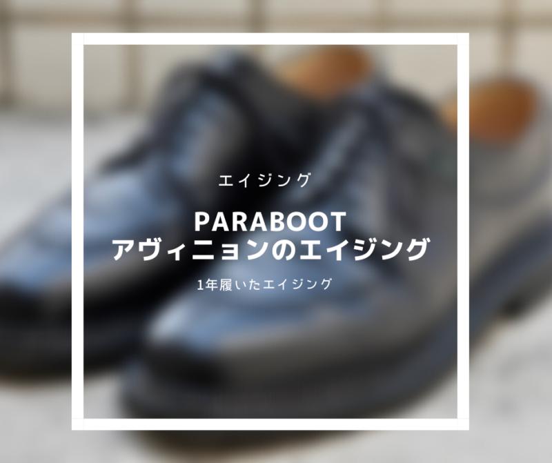 【革靴エイジングレポート】1年以上履いたParaboot アヴィニョンの経年変化を見る。